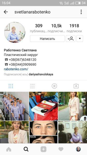Как я полюбила Instagram 0610 blog 2 1 360x640