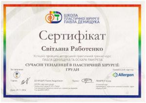 Светлана Работенко - дипломы и сертификаты