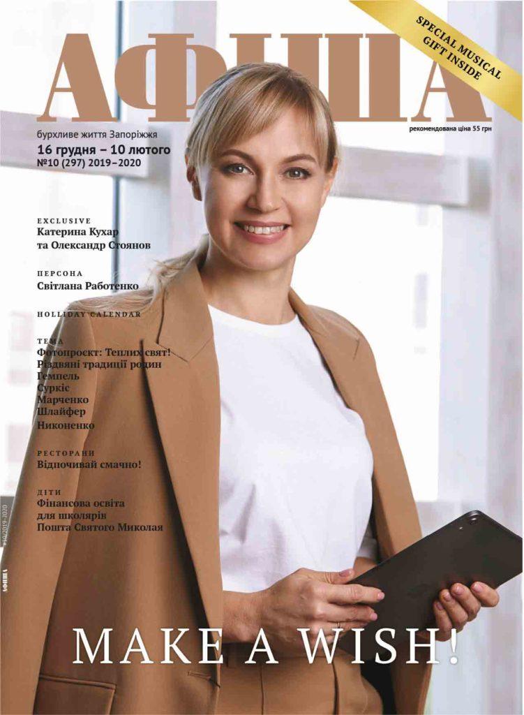 Світлана Работенко: «Тенденція у сучасному світі – виглядати доглянуто» 01 751x1024