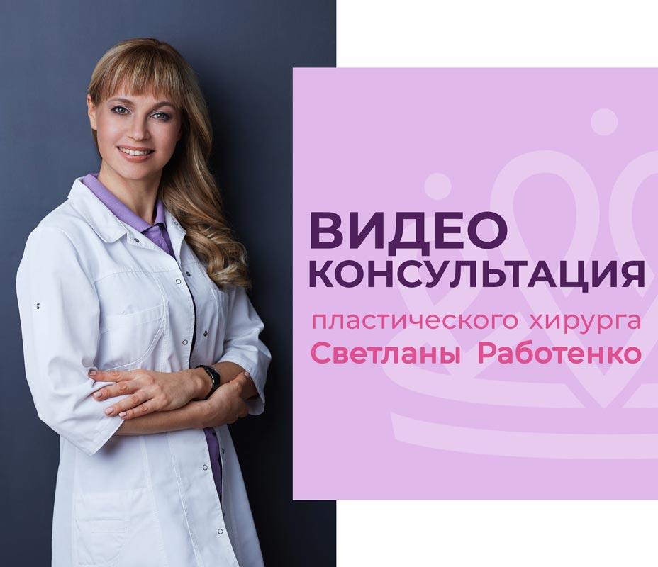Видеоконсультация онлайн пластического хирурга Светланы Работенко