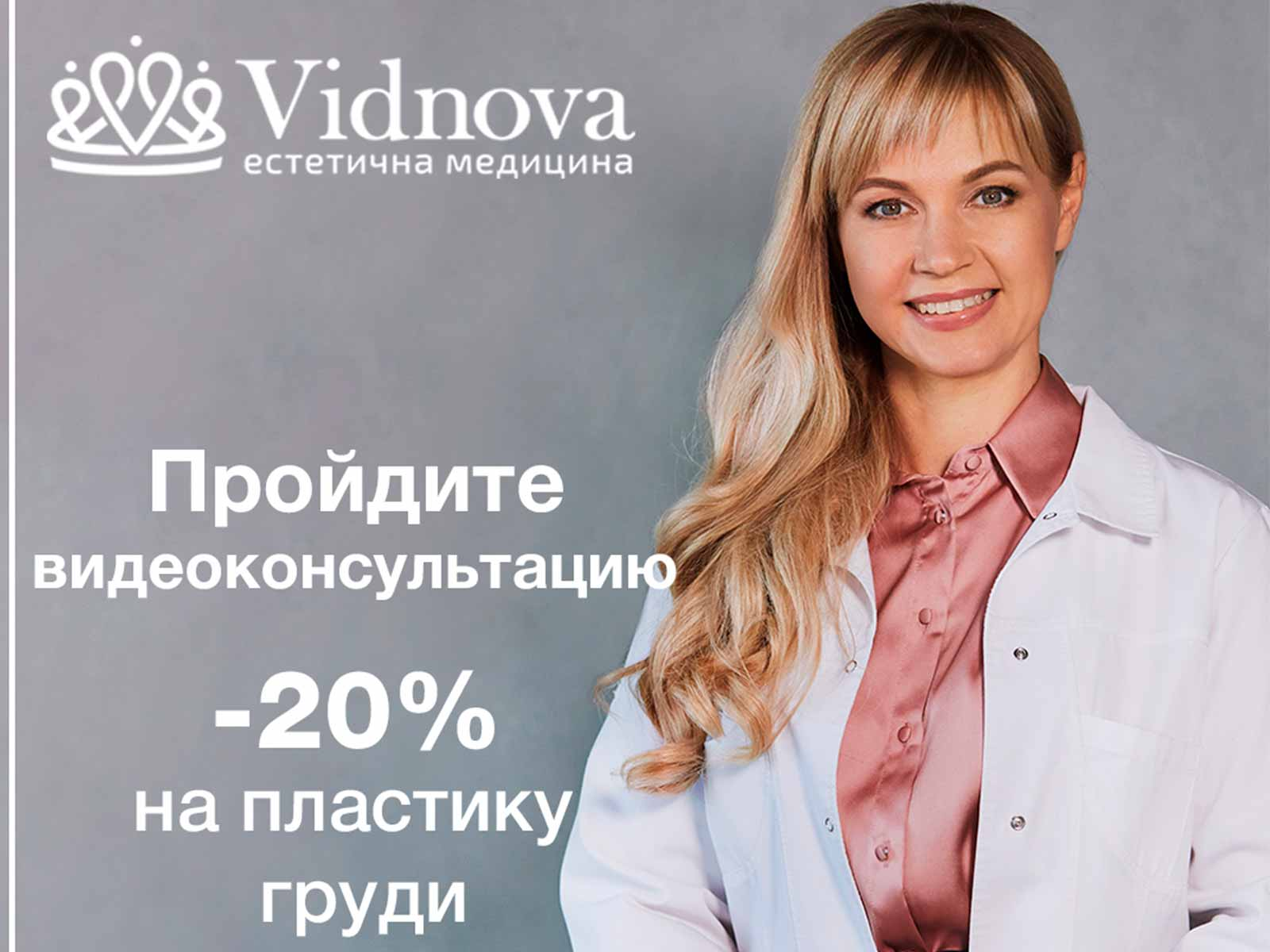 Скидка 20% на пластику груди от пластического хирурга Светланы Работенко, фото