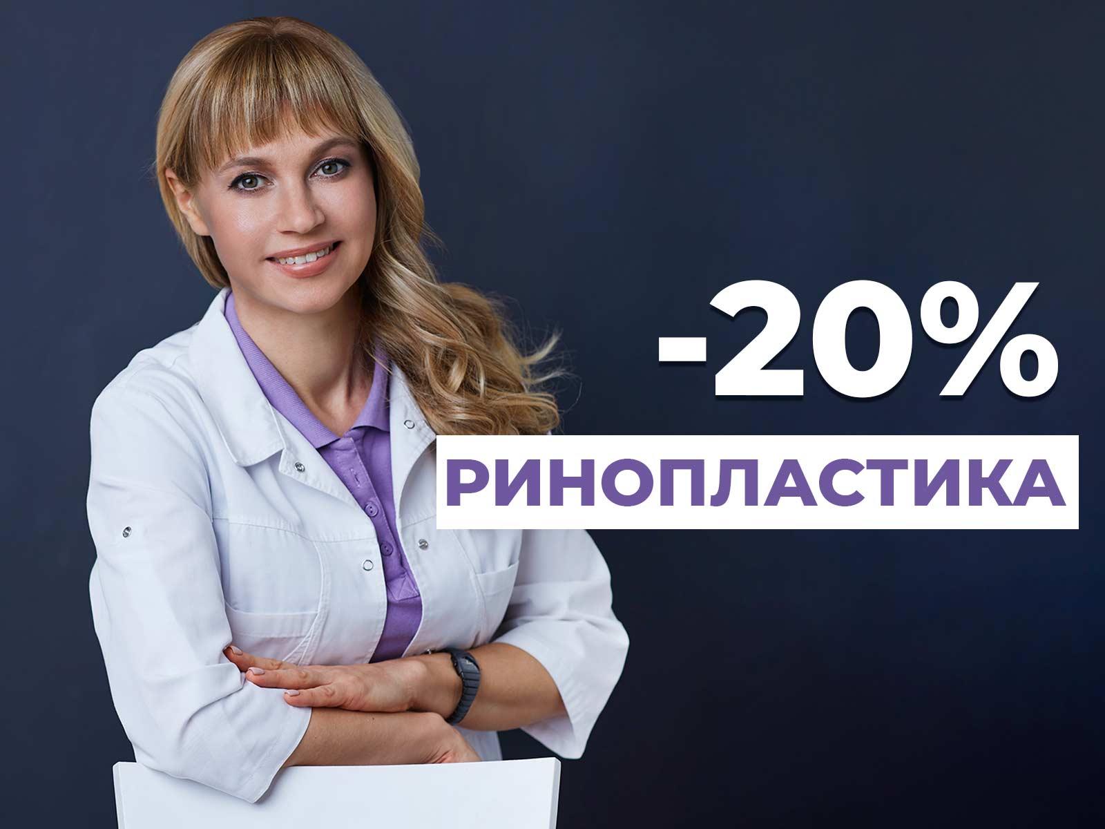 Скидка на ринопластику от пластического хирурга Светланы Работенко