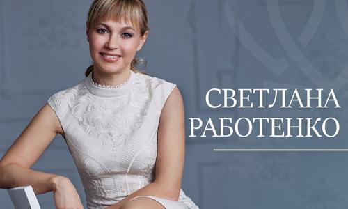 Пластический хирург Светлана Работенко интервью фото