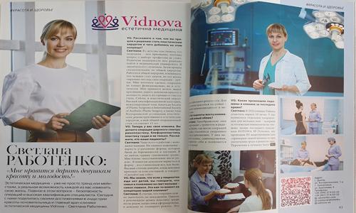 """Светлана Работенко: """"Мне нравится дарить девушкам красоту и молодость"""" oblozhka media 9"""