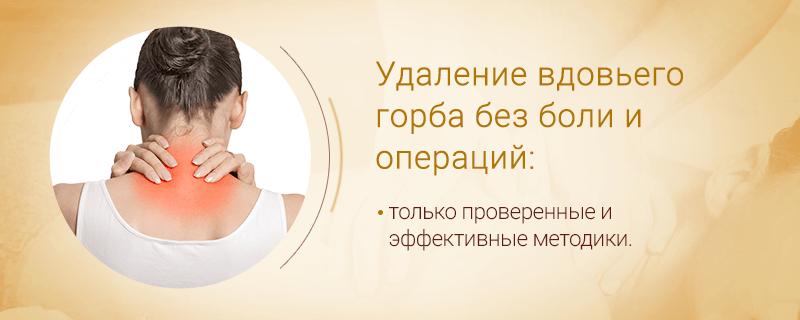 Как убрать вдовий (климактерический) горб? klimaktericheskij gorb vidy lecheniya